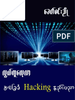 Basic Hacking Techniques - Free Version.pdf