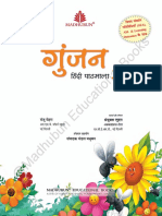 Gunjan_Hindi_Pathmala_03.pdf