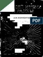 Александра Коллонтай, Из Моей Жизни и Работы. Воспоминания и Дневники, Советская Россия, 1974. 412 Pp.