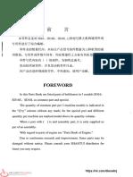 Parts-catalog-SHANTUI SD16.pdf