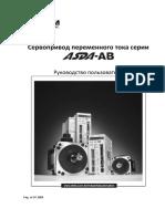 ASDA-AB_manual_rus.pdf