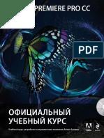 0630..Райтман Михаил Adobe Premiere Pro CC. Официальный учебный курс, Adobe (2014).pdf
