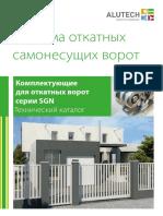 Тех.кат.SGN консоль.pdf