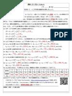 数学Iワークシート5_冪乗根