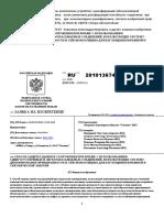 89374408685-Сертификат На Корпус Низковольтных Комплектных Устройство Повышенной Надежности Соединения Путем Увеличения Демпфирующей Способности 9 Стр