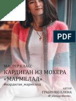 МК Кардиган Мармелад