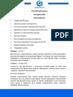 Алгоритмы Россия.pdf