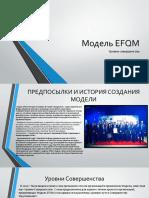 Модель EFQM
