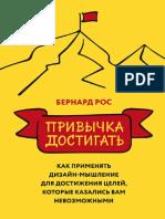 bernard_ros-privichka_dostigat-1496850377.pdf