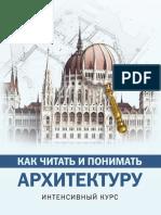 Yarovaya_M_Ya_-_Kak_chitat_i_ponimat_arkhitekturu_-2017.pdf