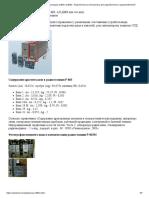 Средства связи - радиостанции р-863 и р-863м - Радиотехника и электроника для разработчиков и радиолюбителей