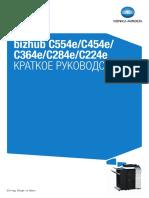 bizhub-c554e-c454e-c364e-c284e-c224e_quick-guide.pdf