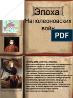 Эпоха  Наполеоновских войн
