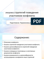 Парамонова Д.Д.Анализ стратегий поведения участников конфликта. Презентация.pptx