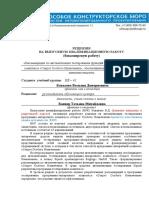 ИБ-41_2020_ВКР_Рецензия