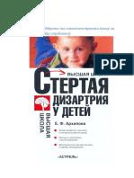 Конспект книги по дизартрии Задание №8.docx