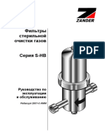 Инструкция стерильные фильтры