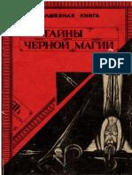 Tajny chernoj magii _Sbornik.pdf