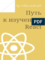 the-road-to-learn-react-russian (Recovered 1)