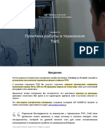 tws_guide_beta.pdf