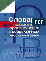 mudrova_ia_sost_slovar_pravilnogo_proiznosheniia_v_sovremenn.pdf