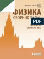 Физика. Сборник задач. ЕГЭ, олимпиады, экзамены в вуз by Вишнякова Е.А..pdf