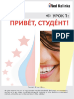01_Привет, Студент.pdf