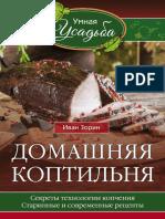 Ivan_Zorin_Domashnyaya_koptilnya_ltr.epub