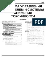 PWME9511_COLT_LANCER96_CHASSIS_17.pdf