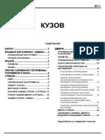 PWME9511_COLT_LANCER96_CHASSIS_42.pdf