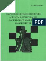 Вершинин М_ Теоретико-методологические аспекты формирования логического мышления шахматистов (2004)