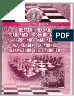 Вершинин М_ Педагогическая технология формирования логического мышления в условиях шахматной деятельности (2003)
