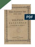 Associations Armeniennes Unies 1912