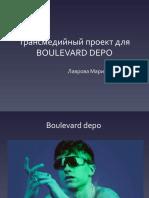 трансмедийный проект Лаврова