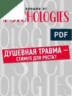Душевная травма стимул для роста.pdf