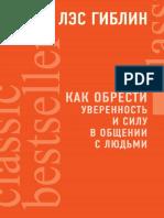 giblin_kak-obresti-uverennost-i-silu-v-obshchenii-s-lyudm