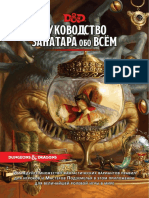 Xanathars Guide to Everything RUS.pdf