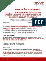 Marketing_Bulletin_№577 Free install__t_80-95488