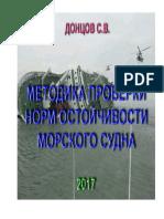 dontsov_stability_2017 (1)