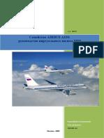 мануал AIRBUS wilco 280309 v1.3.doc