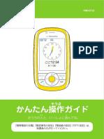 HW-01D_J_01.pdf