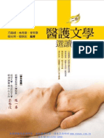 醫護文學選讀