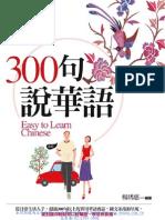300句說華語