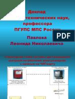Доклад Л.Н. Павлова