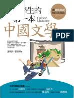 中學生的第一本中國文學(二)