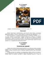Klimov_A_A_Gadania