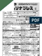 週刊ペルソナプレス 2011年1/17号