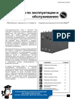 Инструкция по эксплуатации Baltimore Aircoil Ice Chiller TSU-C TSU-D.pdf