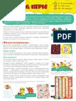 Ихний_Ихниевич_правила.pdf