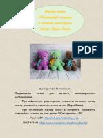 pljushevyj-mishka-1561476280